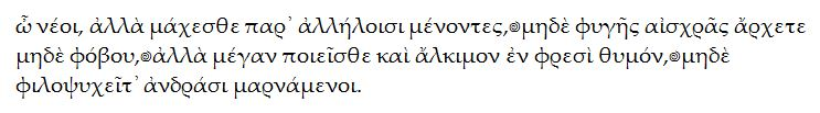 vdh_greek_text_10-13-13-2